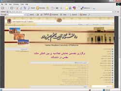 طراحی سایت دانشگاه تربیت معلم سبزوار