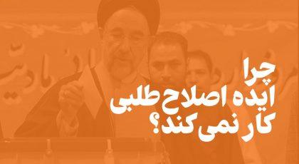 آسیبشناسی ایده اصلاحطلبی در ایران
