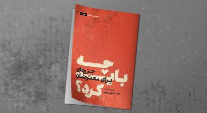 کتاب چه باید کرد - حامد بیدی
