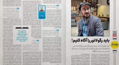 مصاحبه حامد بیدی با کارنگ