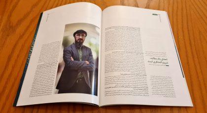 مصاحبه حامد بیدی با مدیریت ارتباطات